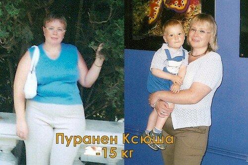 Результаты похудевших на раздельном питании 90 дней - 3